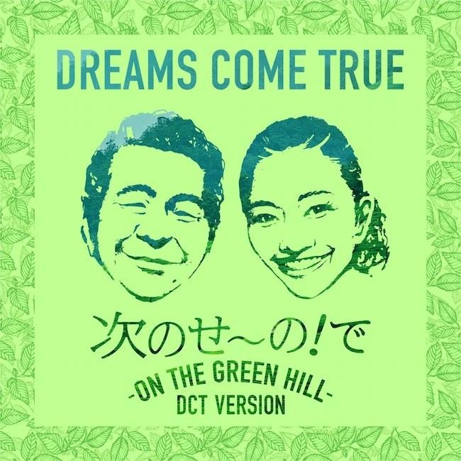 DREAMS COME TRUE - Tsugi no Se-no! de -ON THE GREEN HILL- DCT VERSION