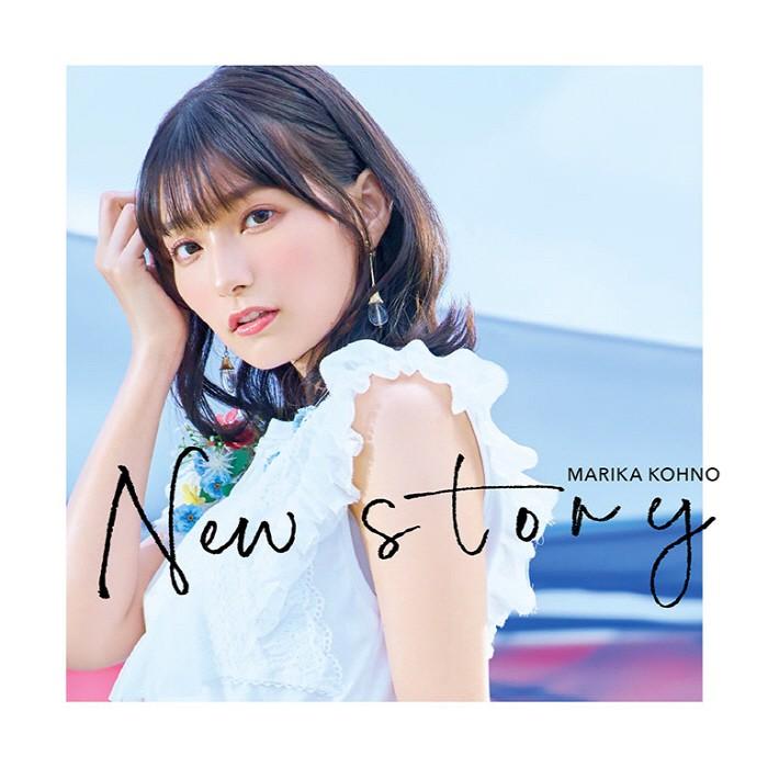 Marika Kouno - New story