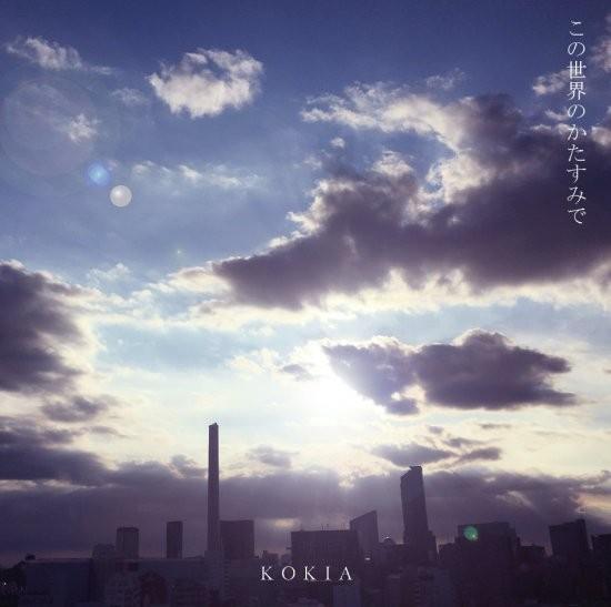 KOKIA - Kono Sekai no Katasumi de