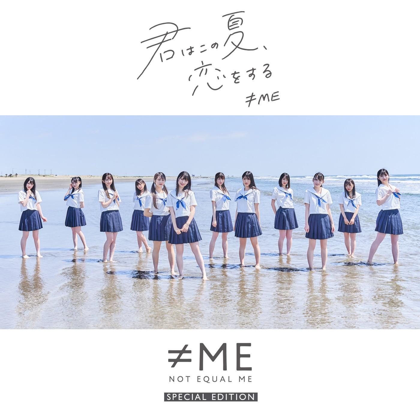 ≠ME - Kimi wa Kono Natsu, Koi wo Suru