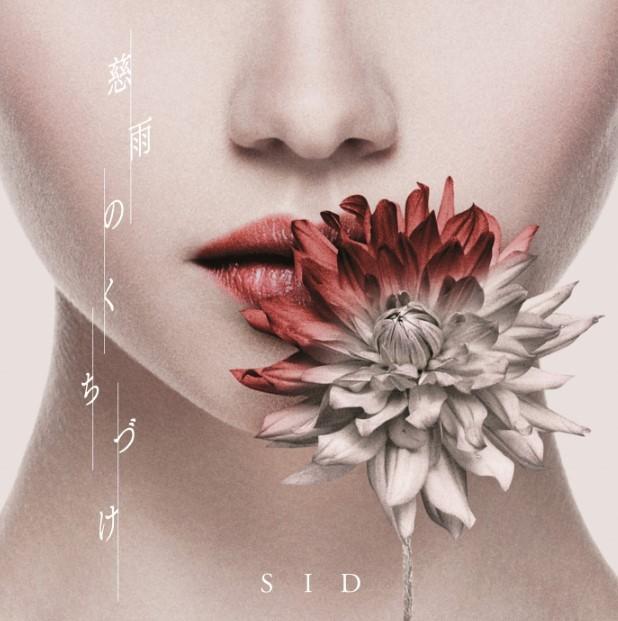 SID - Jiyuu no Kuchizuke
