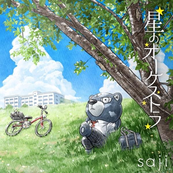 saji - Hoshi no Orchestra