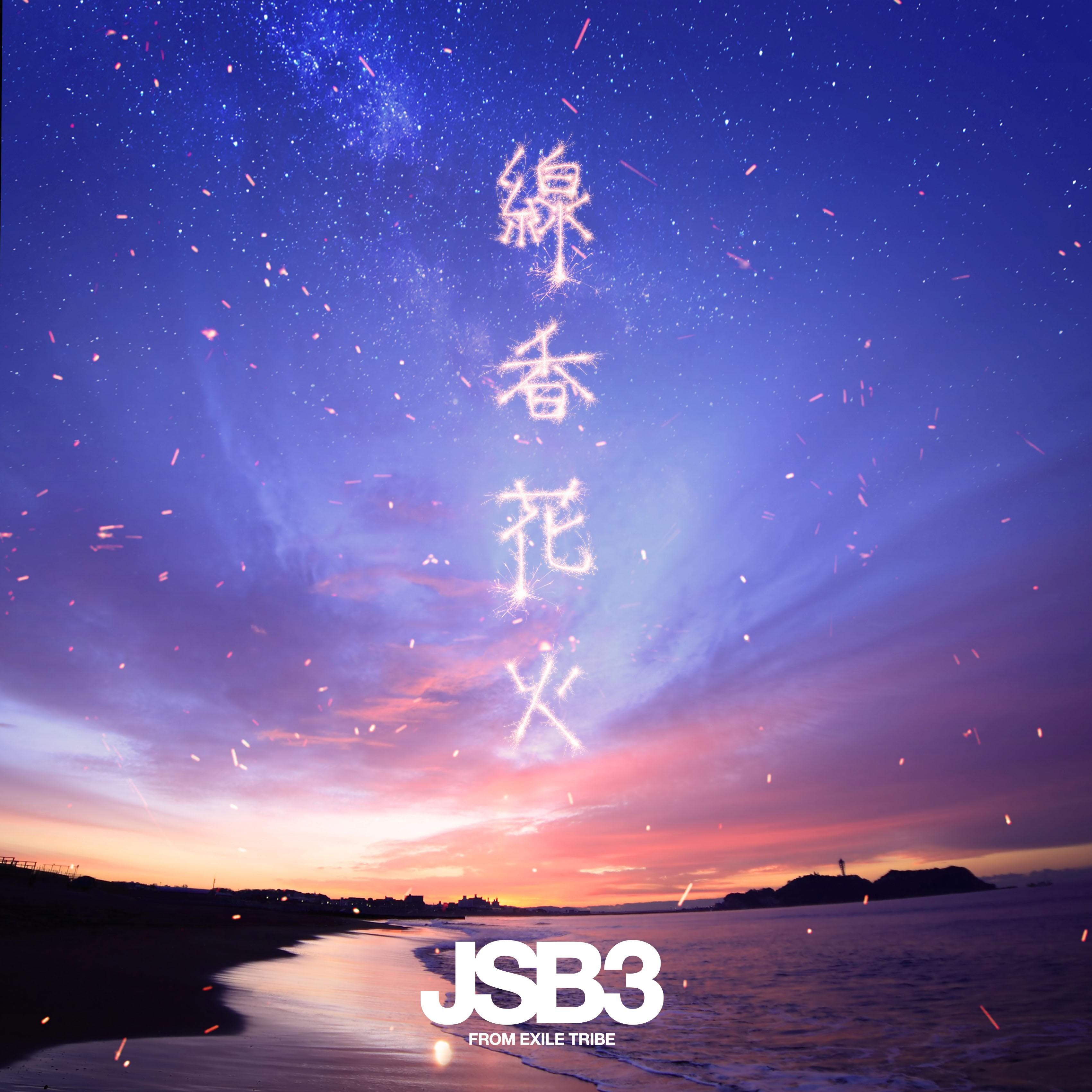 J Soul Brothers - Senko Hanabi