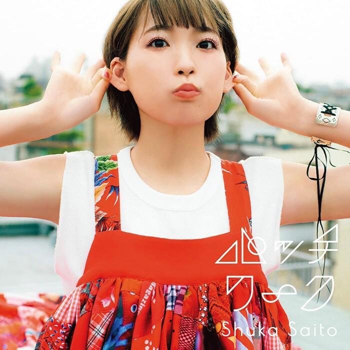 Shuka Saito - Patchwork