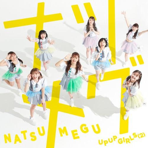 Up Up Girls (2) - Natsumegu