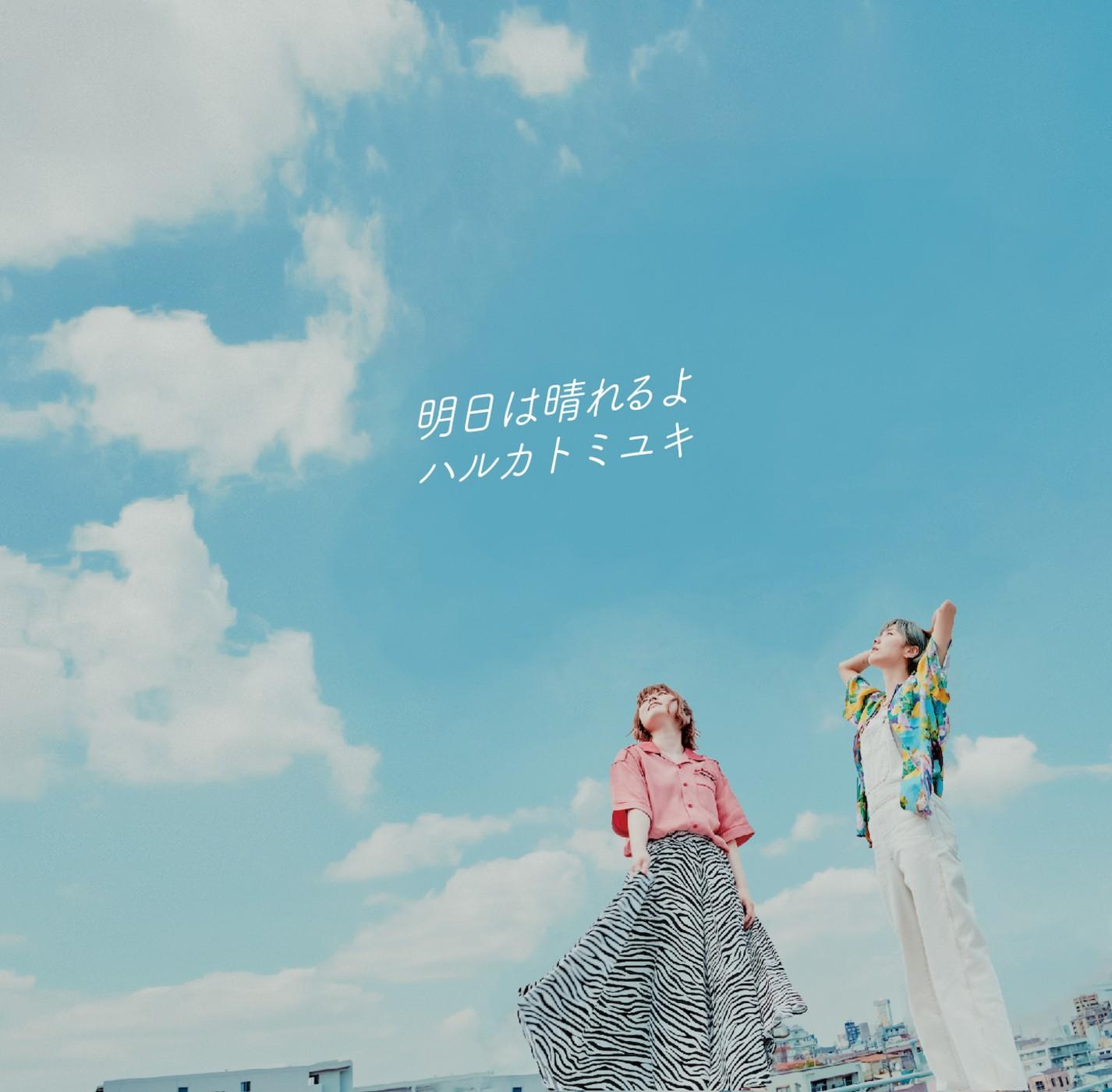 Haruka to Miyuki - Ashita wa hareru yo