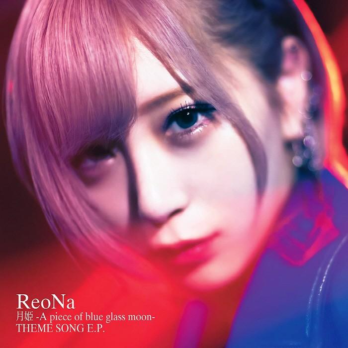 ReoNa - Tsukihime -A piece of blue glass moon- THEME SONG E.P