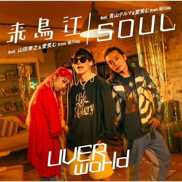 UVERworld - SOUL feat. Thelma Aoyama & Aiemu