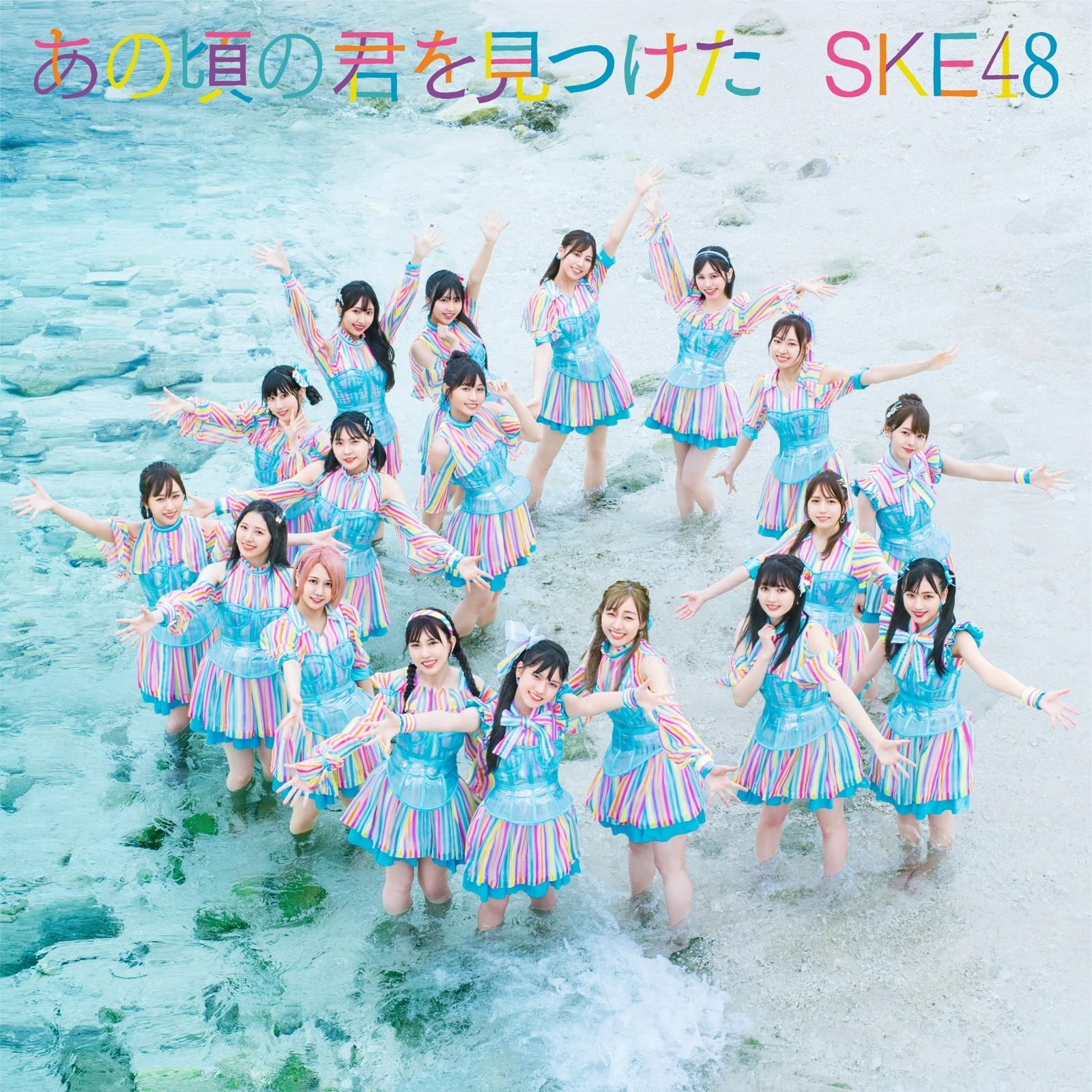 SKE48 - Ano Koro no Kimi wo Mitsuketa