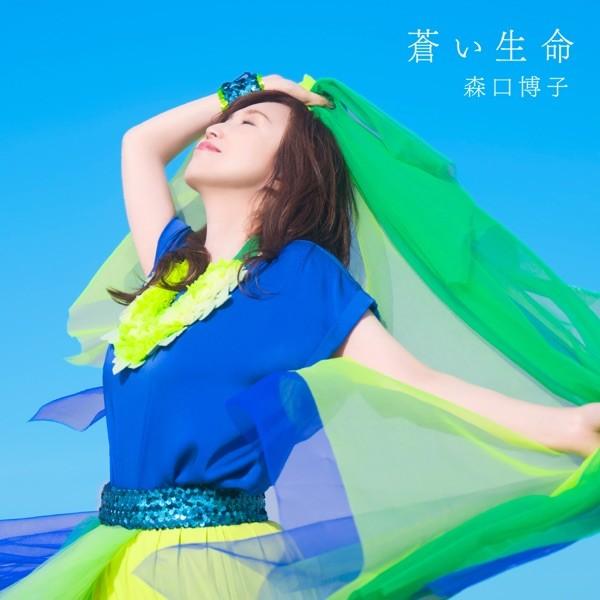 Hiroko Moriguchi - Aoi Inochi
