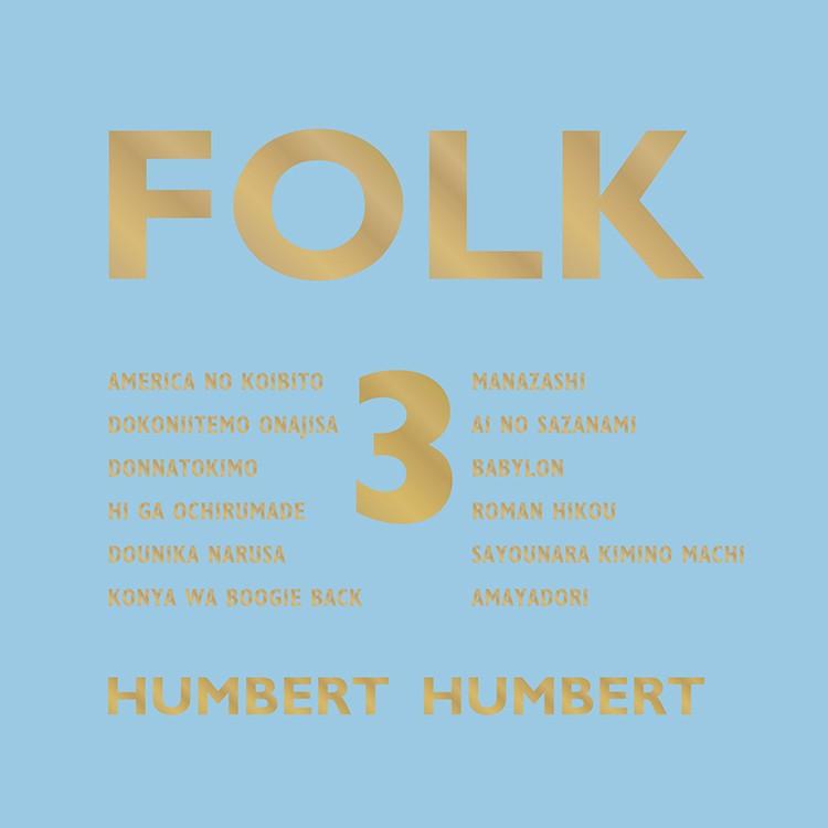 Humbert Humbert - FOLK 3