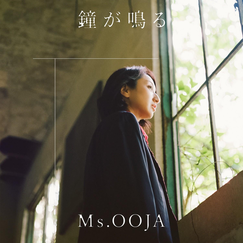 Ms.OOJA - Kane ga Naru
