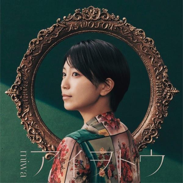 miwa - Ai wo tou