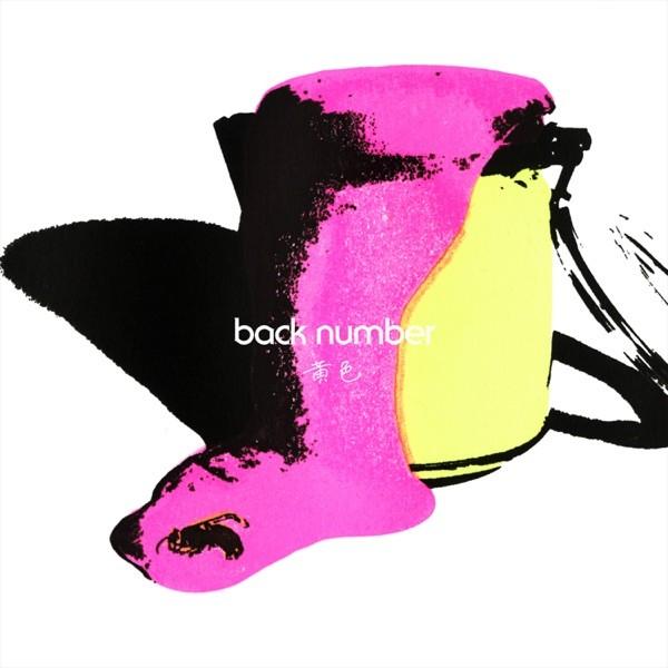 back number - Kiiro