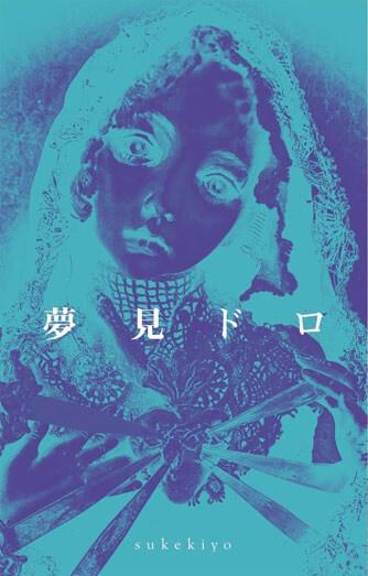sukekiyo - Yumemi Doro / Furesaseru / Valentina