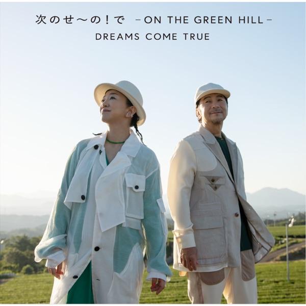 DREAMS COME TRUE - Tsugi no Se~no De! ON THE GREEN HILL