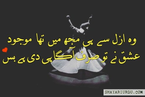 Ishq Poetry   Ishq Shayari in Urdu   Ishq Urdu Poetry   ShayariUrdu com ishq poetry