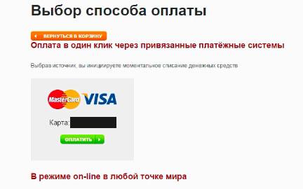 Méthode de paiement-Nom de domaine