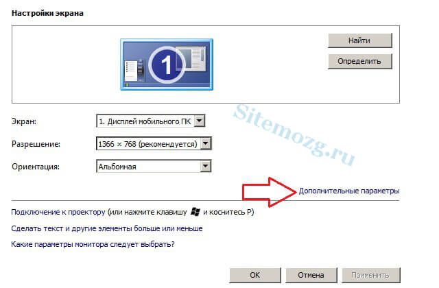 "Select additional parameters in the ""Screen Resolution"" window in Windows 7"