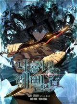 Solo Leveling Chapter 148
