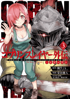 Goblin Slayer: Side Story Year One Chapter 48