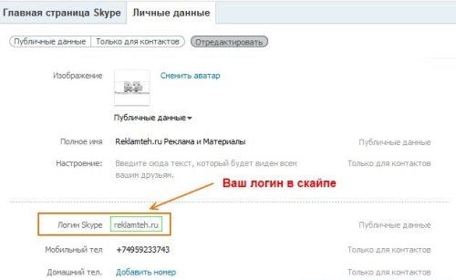 Как узнать свой Скайп