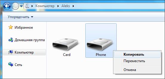 메모리 장치에 APK 파일을 복사하십시오