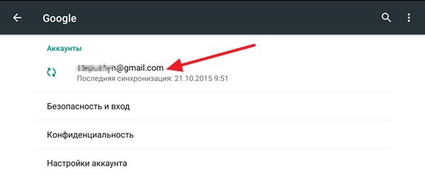 Klik på din e-mail-adresse