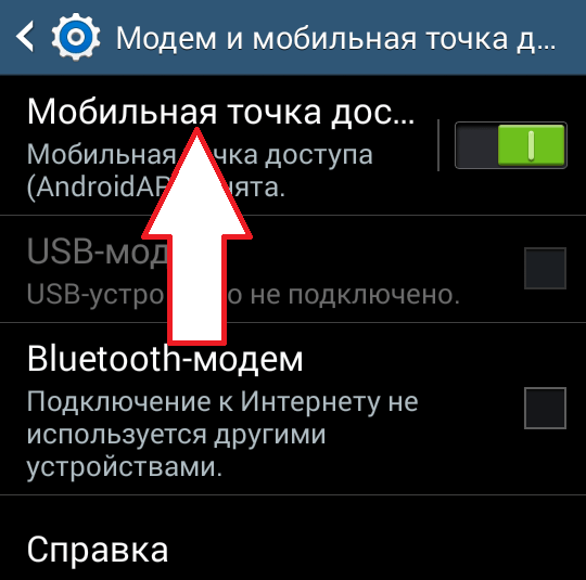 Open the Mobile Access Point