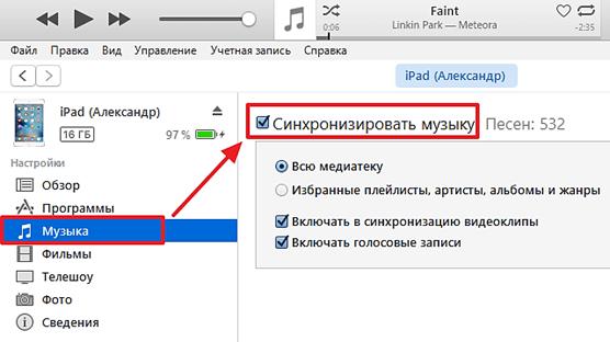 Funcția Sincronizați muzica