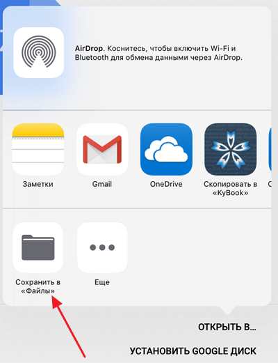 Option Save to files