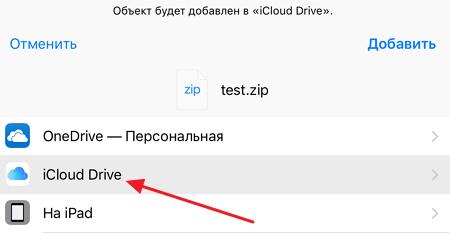 云存储iCloud驱动器