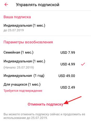 Gomb törlése előfizetés