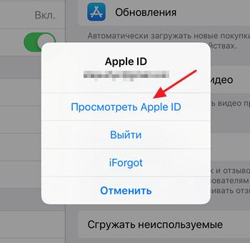 Az Apple ID megtekintése