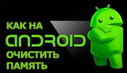 วิธีทำความสะอาดหน่วยความจำสำหรับ Android