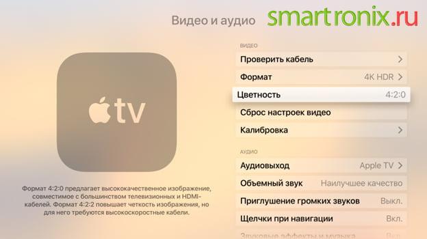 ajustar la configuración de imagen en apple tv