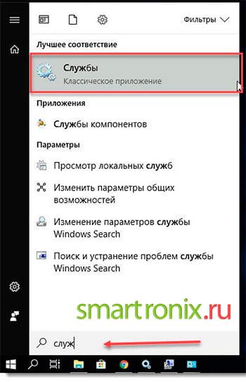 откройте приложение службы