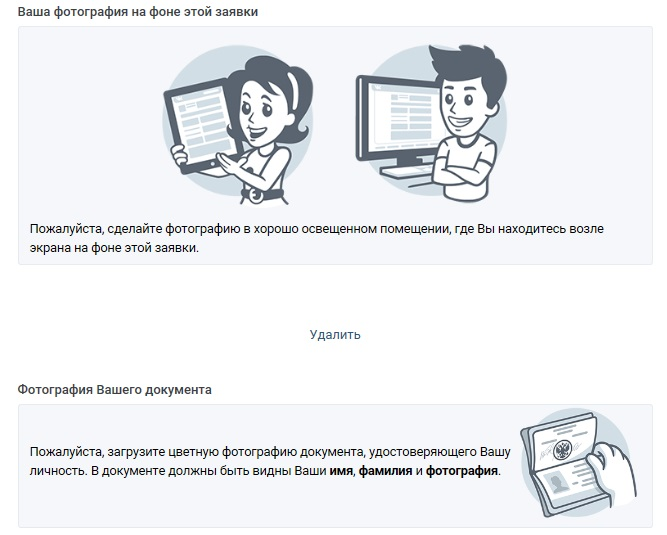 নথিপত্র লোড হচ্ছে Vkontakte, চিরতরে ব্লকিং যখন