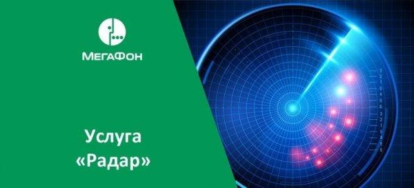 Мегафон Радар қызметі