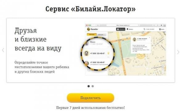 Сервистік Beeline локаторы