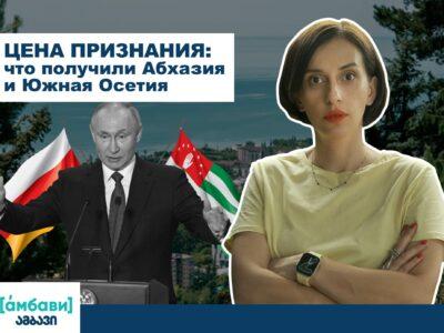 [áмбави]Цена признания: что получили Абхазия и Южная Осетия