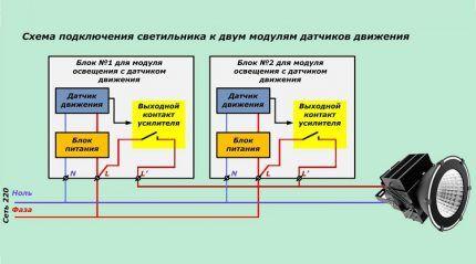 Схема с двумя датчиками
