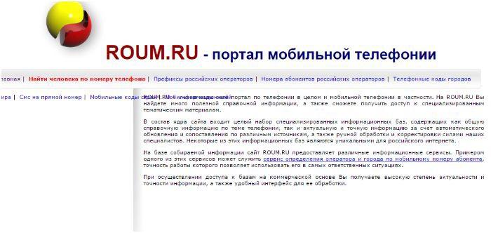 Жеке іздеу бөлімі Roum.ru сайтында телефон нөмірі бойынша