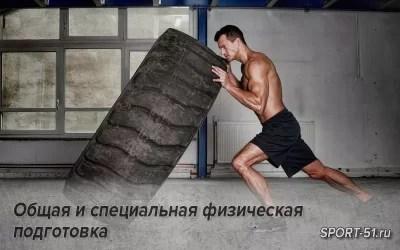 Ogólne i specjalne szkolenie fizyczne