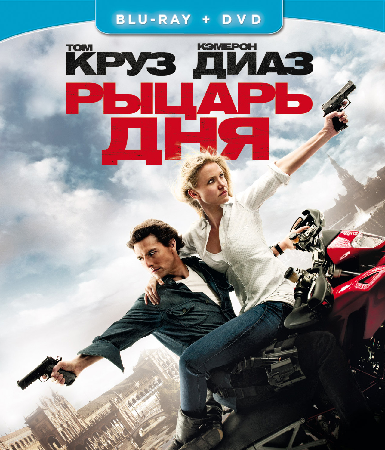 knight and day - 800×935