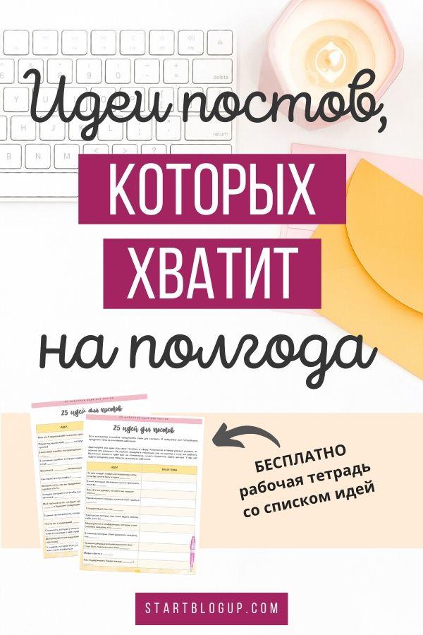 Vad skriver du till bloggen. 25 idéer för inlägg | Blond Barvara Llyagina StartBlogup.com