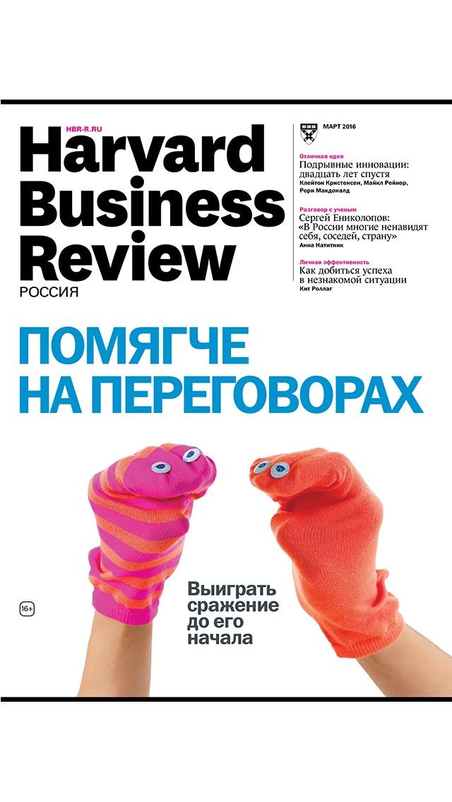 harvard business review - 640×960