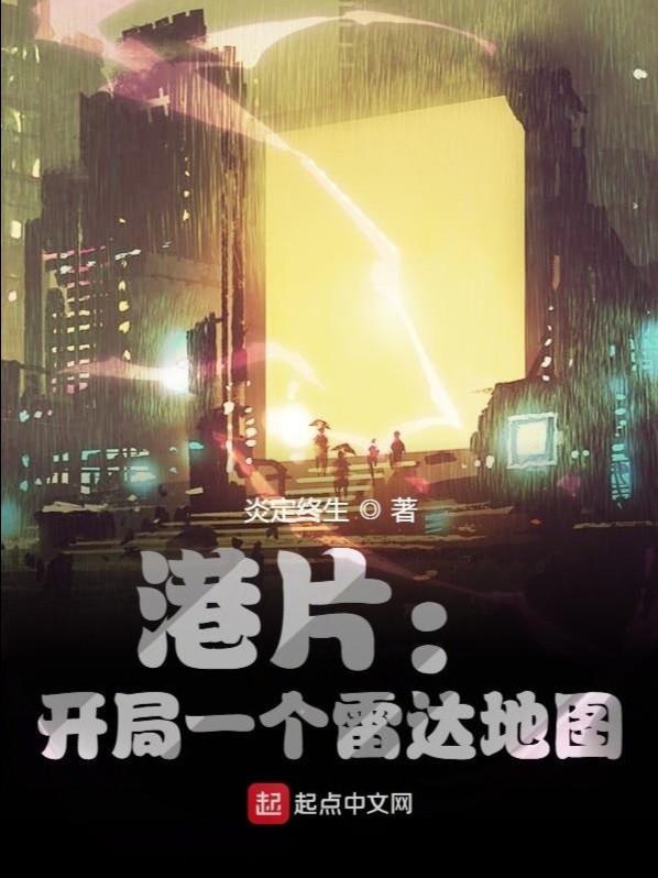Hồng Kông: Bắt Đầu Một Cái Bản Đồ Radar
