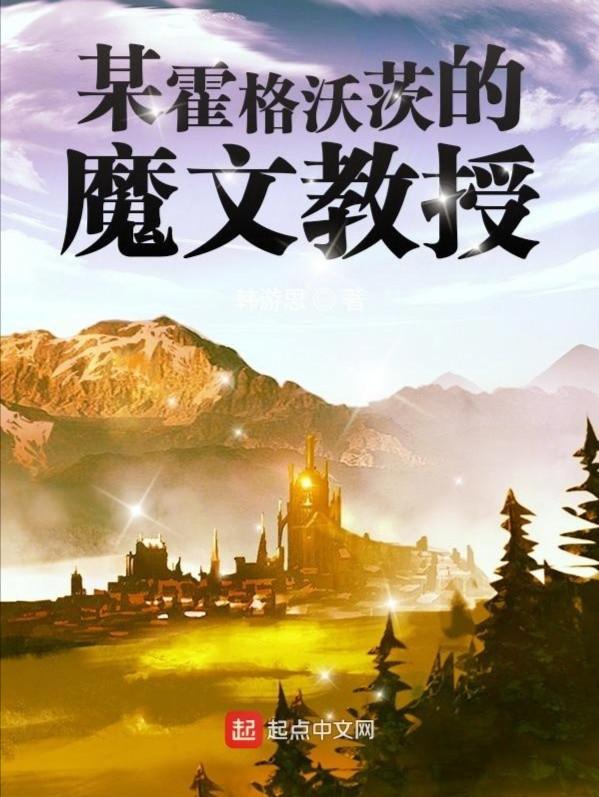 Nào Đó Hogwarts Ma Văn Giáo Sư