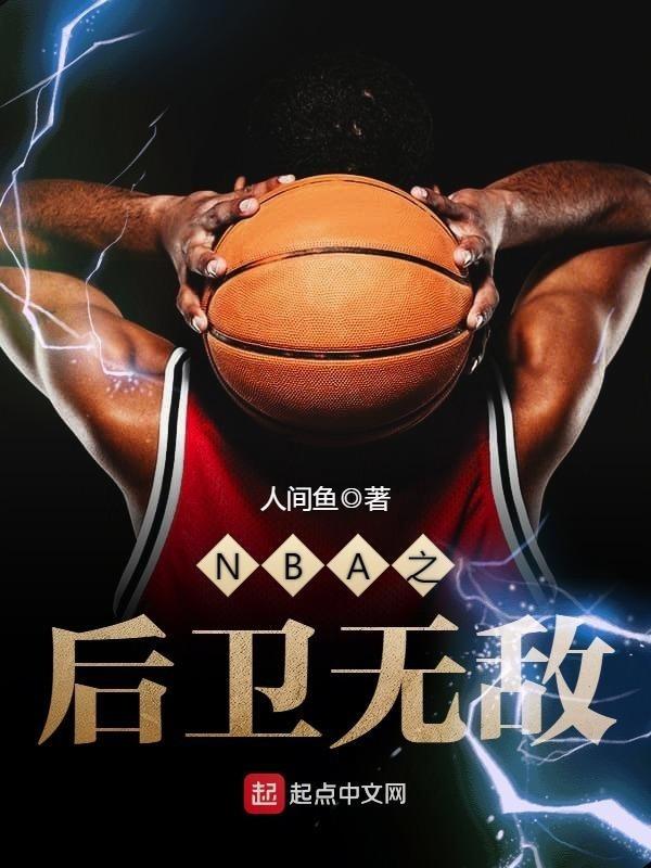 NBA Chi Hậu Vệ Vô Địch